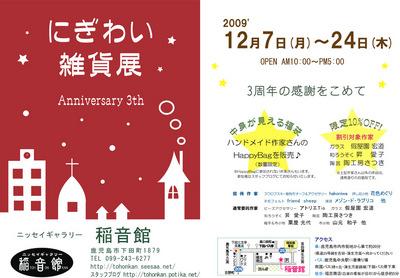 にぎわい雑貨展~Anniversary 3th~